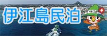Ie island vacation rental (education vacation rental)