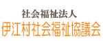 伊江村社協