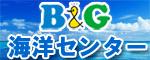 BG ocean center