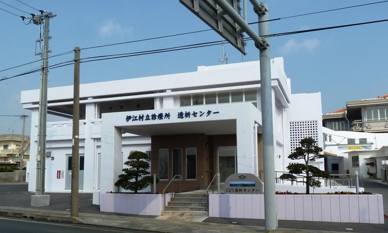 伊江村立診療所 透析センター   ...